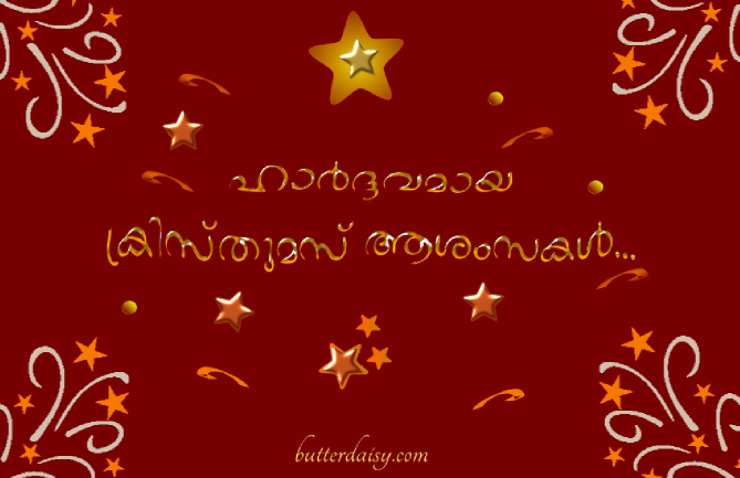 Malayalam Christmas Card